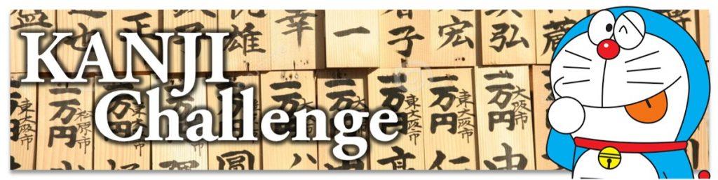 Kanji challenge banner