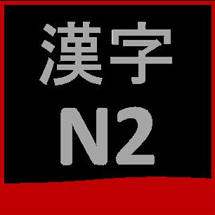 Kanji N2 Topic