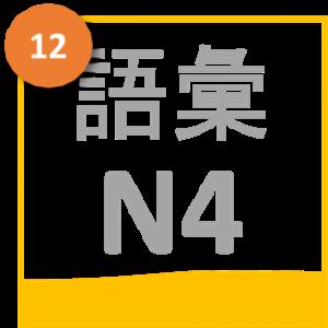 Vocab N4 12