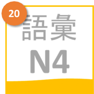 Vocab N4 20