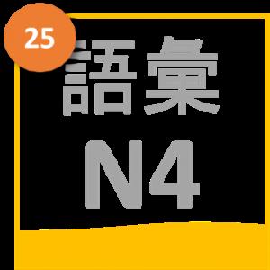 Vocab N4 25