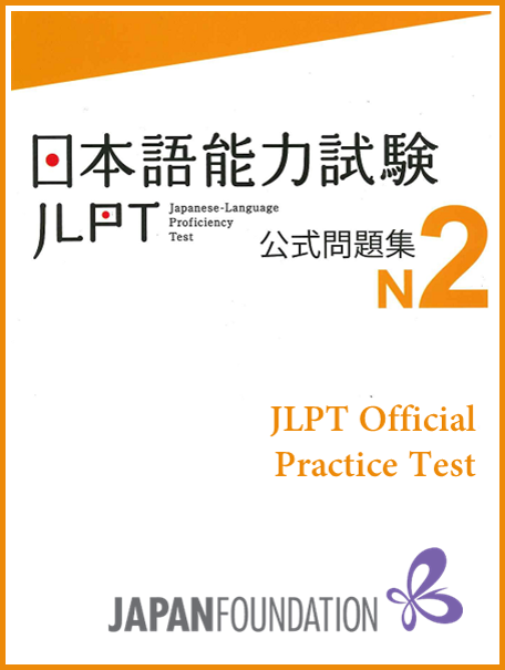 JLPT-Official-Practice-Test-N2