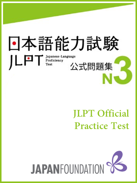 JLPT-Official-Practice-Test-N3