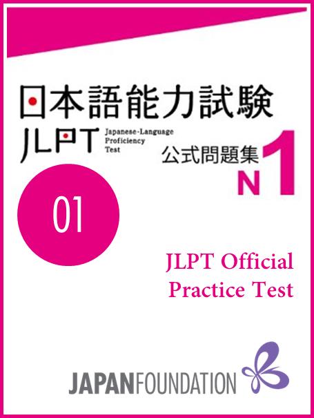 JLPT-Practice-Test-N1-01