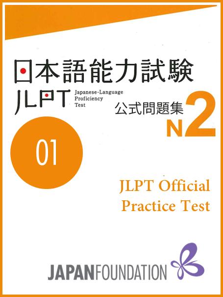 JLPT-Practice-Test-N2-01