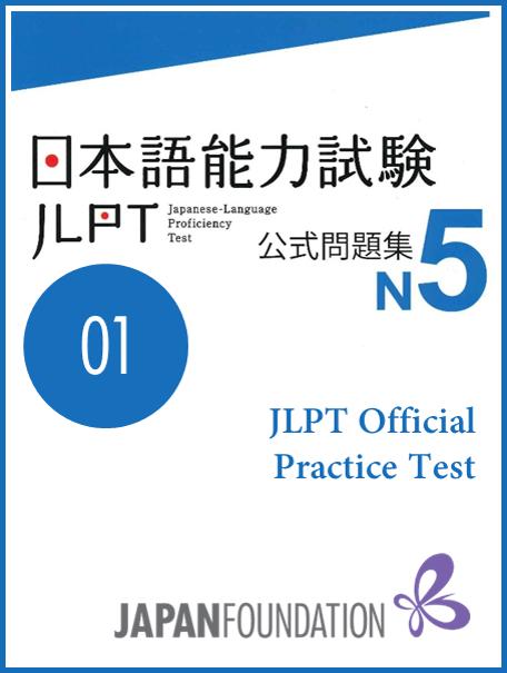 JLPT-Practice-Test-N5-01