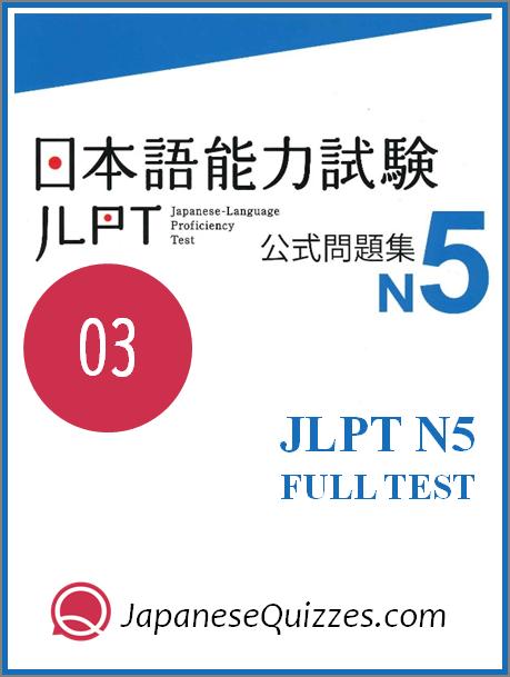 JLPT Practice Test N5 03