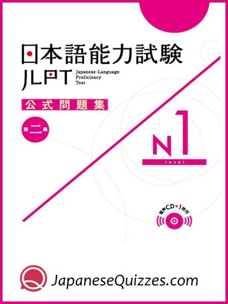 JLPT-Practice-Test-N1-vol.2