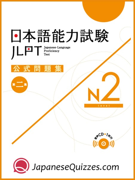 JLPT-Practice-Test-N2-vol.2