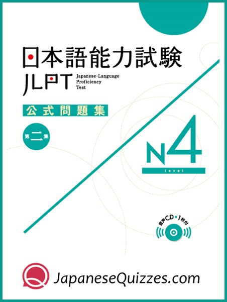 JLPT-Practice-Test-N4-01