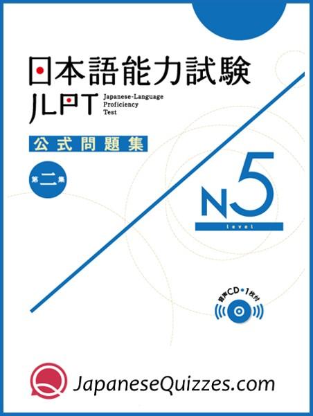 Japanese Quizzes - JLPT Mock Test Online N1 - N2 - N3 - N4 - N5