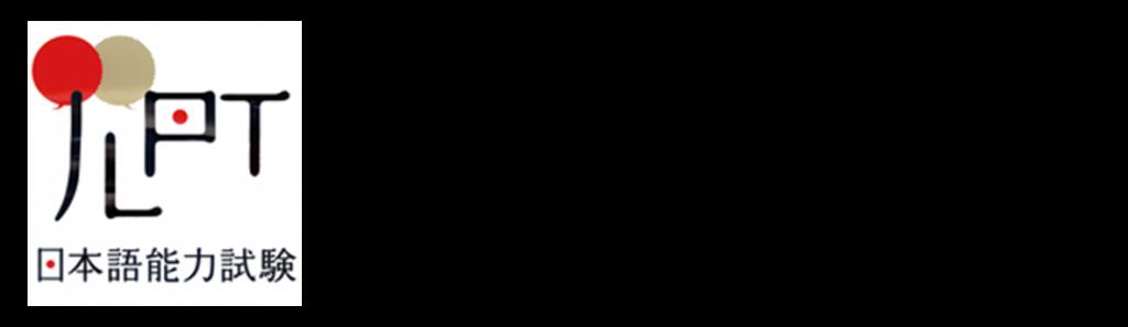 jlpt mock excam banner