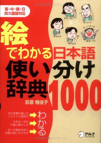 E de wakaru nihongo 1000 jiten