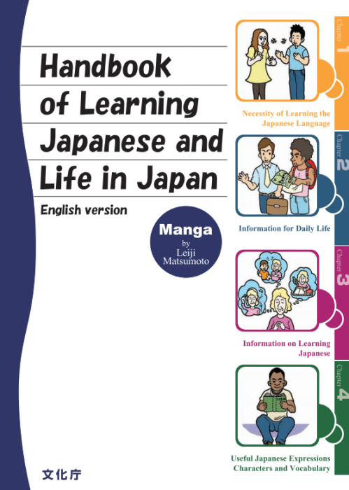 Japanese communication books