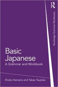 Intermediate Japanese Grammar and Workbook