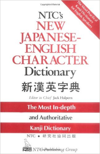 Japanese dictionary NTC
