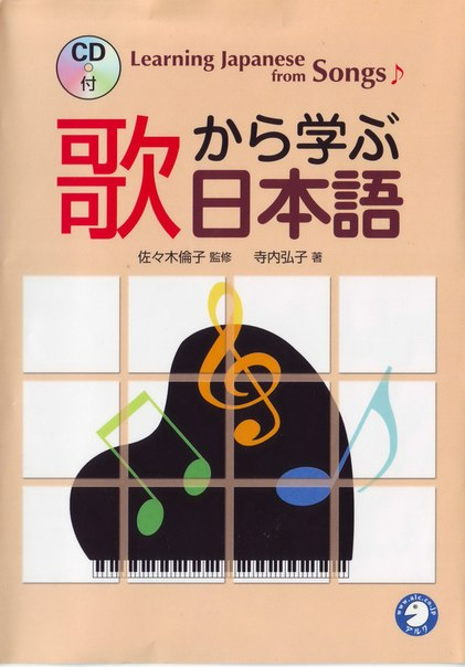 Learning Japanese from Songs