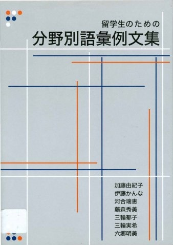Ryuugakusei no tameno Bunyabetsu Goi Reibunshuu Vocabulary Building