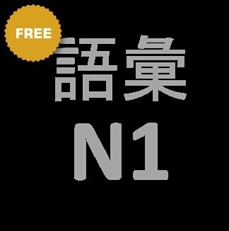 JLPT N1 Vocabulary Test - JapaneseQuizzes com