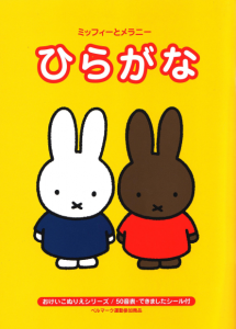 learn-hiragana-with-miffy