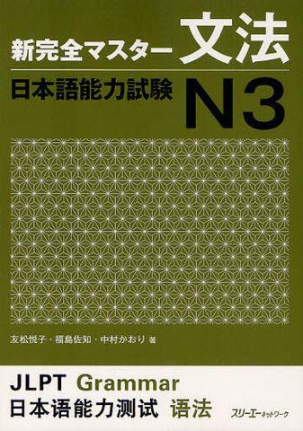 shin-kanzen-master-bunpou-n3