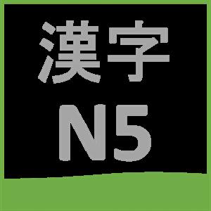 Kanji N5 Topic
