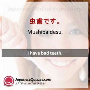 Japanese Medical phrases
