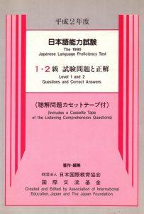 1kyu-2-kyu-jlpt1990-img