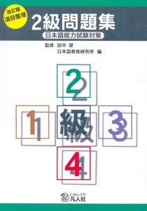 2kyuu-mondaishuu-nihongo-nouryoku-siken-taisaku