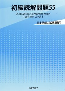 55-reading-comprehension-tests-for-level-3