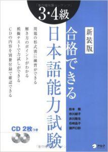 Gokaku Dekiru 3-4 kyu