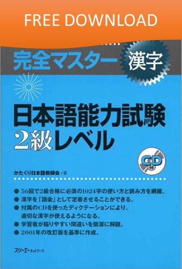 free books - Page 2 of 3 - Japanese Quizzes