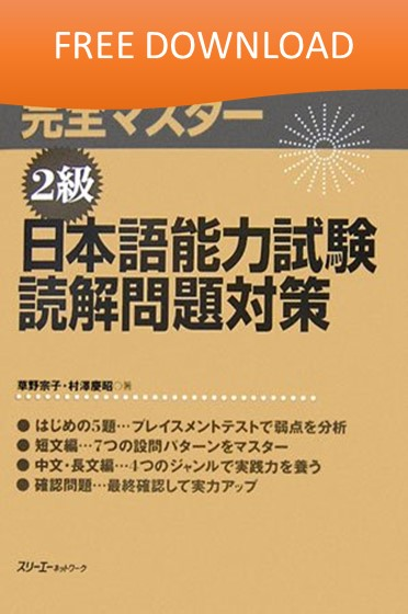 Japanese reading books - Japanese Quizzes