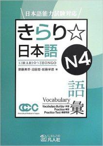 Kirari Nihongo N4 Vocabulary