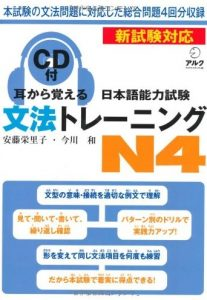 Mimi Kara Oboeru JLPT N4 Grammar with Audio CD