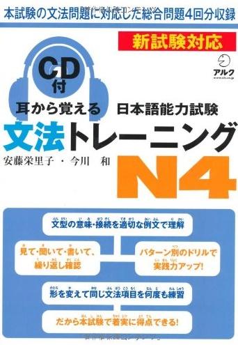 Mimi Kara Oboeru JLPT N4 Grammar with Audio CD - Japanese