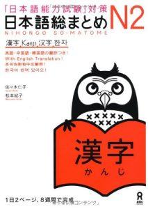Nihongo Soumatome N2 Kanji