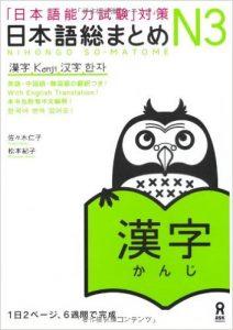 Nihongo Soumatome N3 Kanji