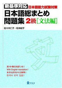 Nihongo Soumatome mondaishuu 2Kyu Grammar
