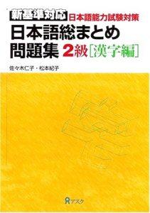 Nihongo Soumatome mondaishuu 2Kyu Kanji