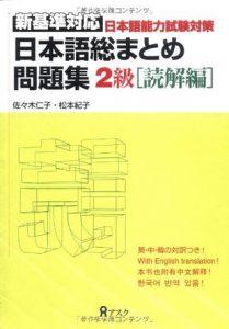 Nihongo Soumatome mondaishuu 2Kyu Reading