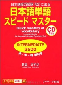 Nihongo Tango Speed Master Intermediate 2500
