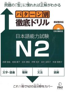 Pattern Betsu Tettei Drill JLPT N2 with CDs