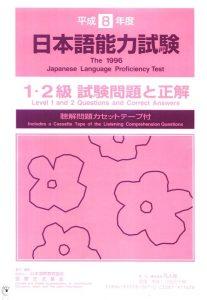 Shiken mondai to seikai 1-2 kyuu 1996