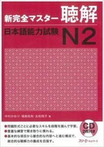 Shin Kanzen Master JLPT N2 Choukai Listening