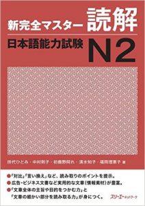 Shin Kanzen Master JLPT N2 Dokkai Reading