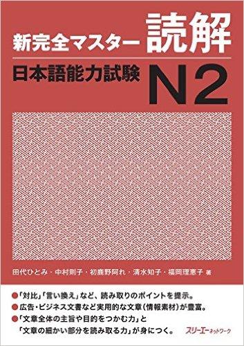 Shin Kanzen Master JLPT N2 Dokkai Reading - Japanese Quizzes