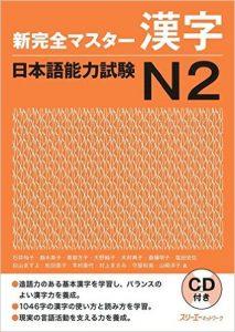 Shin Kanzen Master JLPT N2 Kanji