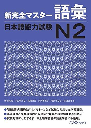 shin nihongo no kiso pdf torrent
