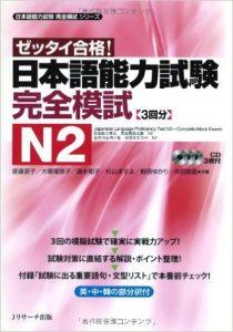 Zettai Goukaku JLPT N2 Kanzen Moshi